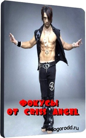 Фокусы от Criss Angel (2008) SATRip