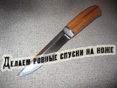 Делаем ровные спуски на ноже (2013) DVDRip