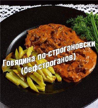Говядина по-строгановски (бефстроганов) (2014) DVDRip