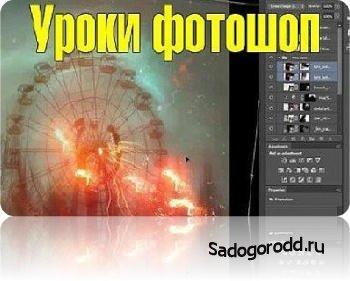 Уроки фотошоп. Обработка фотографии в стиле гранж (2014)