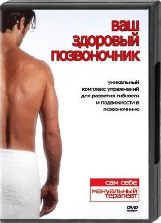Ваш здоровый позвоночник (2004 / Обучающая видеопрограмма)